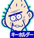 おそ松さん/おそ松さん/聖澤庄之助つままれキーホルダー