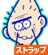 おそ松さん/おそ松さん/聖澤庄之助つままれストラップ