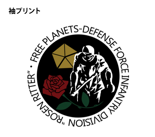 銀河英雄伝説/銀河英雄伝説/自由惑星同盟 ローゼンリッターTシャツ