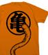 悟空の尻尾Tシャツ