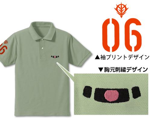 ガンダム/機動戦士ガンダム/ザクモノアイ刺繍ポロシャツ