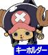 チョッパーつままれキーホルダー GOLD Ver.