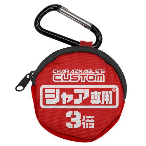 ガンダム/機動戦士ガンダム/シャア専用コインケース