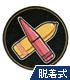 横須賀女子海洋学校 砲雷科 特技章脱着式ワッペン