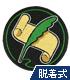 横須賀女子海洋学校 主計科 特技章脱着式ワッペン