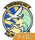 ハイスクール・フリート/ハイスクール・フリート/横須賀女子海洋学校 機関科 特技章ワッペン
