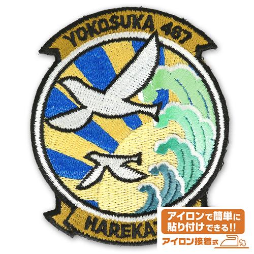 ハイスクール・フリート/ハイスクール・フリート/晴風 艦船章ワッペン