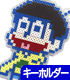 おそ松さん/おそ松さん/十四松アイロンビーズ風キーホルダー