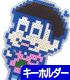 おそ松さん/おそ松さん/トド松アイロンビーズ風キーホルダー