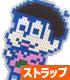 おそ松さん/おそ松さん/トド松アイロンビーズ風ストラップ
