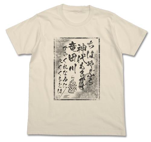 ちはやふる/ちはやふる/ちはやふるTシャツ