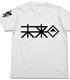 未来機関Tシャツ