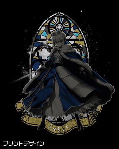 Fate/Fate/Grand Order/Fate/Grand Order アルトリア・ペンドラゴンTシャツ