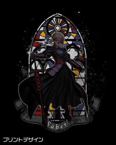 Fate/Fate/Grand Order/Fate/Grand Order アルトリア・ペンドラゴン[オルタ]Tシャツ