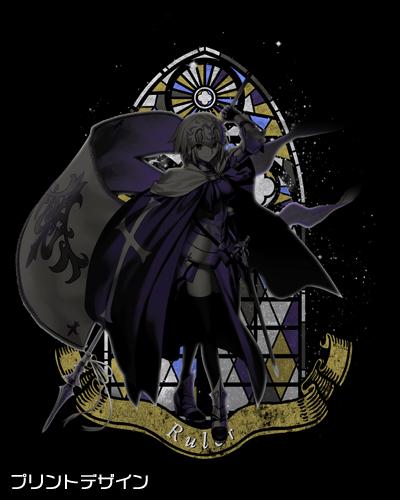 Fate/Fate/Grand Order/Fate/Grand Order ジャンヌ・ダルクTシャツ