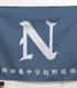 新田東中学校野球部応援旗