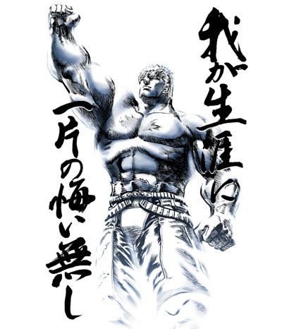北斗の拳/北斗の拳/ラオウ昇天Tシャツ