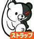 ダンガンロンパ/ダンガンロンパ1・2/モノクマつままれストラップVer.2.0