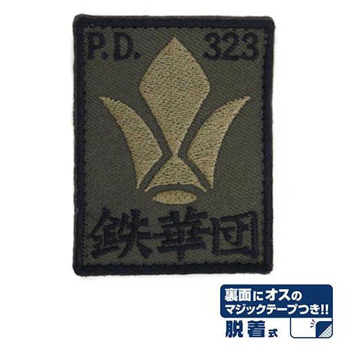 ガンダム/機動戦士ガンダム 鉄血のオルフェンズ/鉄華団脱着式ワッペン ロービジタイプ