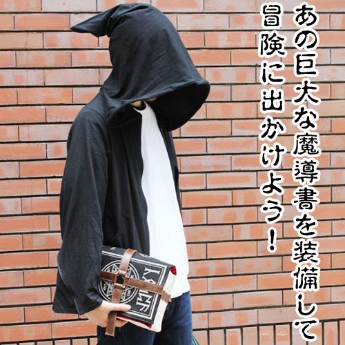 アイテムヤ/アイテムヤ/魔導書バッグ