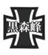 黒森峰女学園PVCパッチ