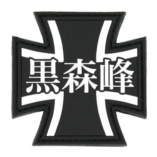 ガールズ&パンツァー/ガールズ&パンツァー/黒森峰女学園PVCパッチ
