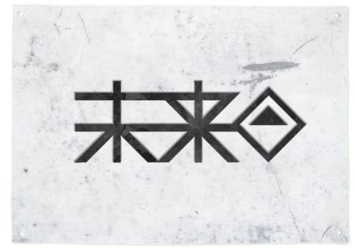 ダンガンロンパ/ダンガンロンパ3 -The End of 希望ヶ峰学園-/未来機関フラッグ
