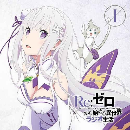 Re:ゼロから始める異世界生活/Re:ゼロから始める異世界生活/ラジオCD 「Re:ゼロから始める異世界ラジオ生活」 Vol.1
