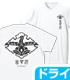★限定★喜翆荘ドライTシャツ