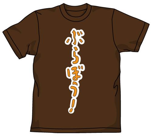 武装錬金/武装錬金/ぶらぼうTシャツ