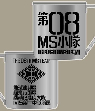 ガンダム/機動戦士ガンダム第08MS小隊/08小隊ステンレスマグカップ