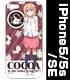 ココアiPhoneカバー/5・5s・SE用
