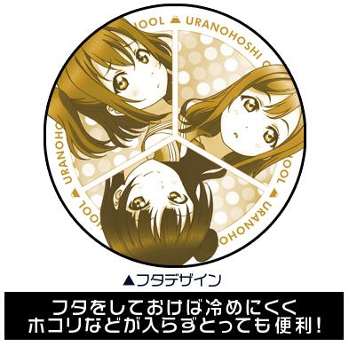 ラブライブ!/ラブライブ!サンシャイン!!/善子・花丸・ルビィ フタつきマグカップ