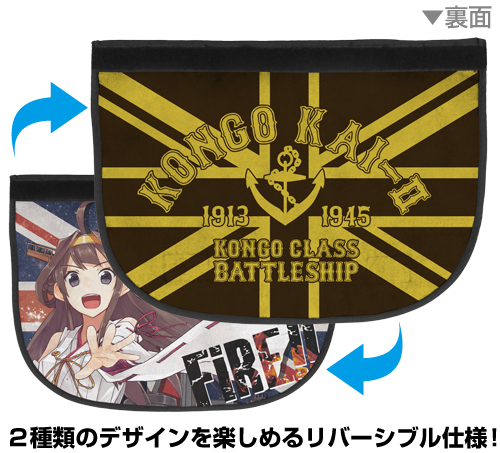 艦隊これくしょん -艦これ-/艦隊これくしょん -艦これ-/金剛改二リバーシブルメッセンジャーバッグ
