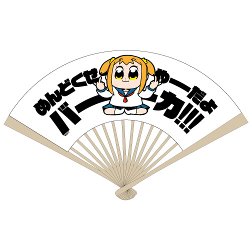 ポプテピピック/ポプテピピック/ポプテピピック バーカ!!!扇子