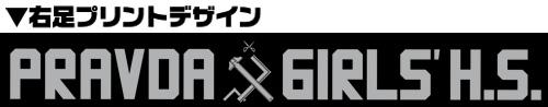 ガールズ&パンツァー/ガールズ&パンツァー/プラウダ高校スウェットパンツ
