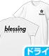 blessing softwareドライTシャツ