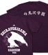 白鳥沢学園高校バレーボール部Tシャツ