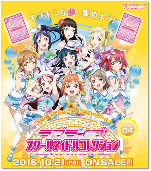 ラブライブ!/ラブライブ!サンシャイン!!/ラブライブ! スクールアイドルコレクション Vol.04/1ボックス