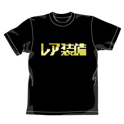 アイテムヤ/アイテムヤ/レア装備Tシャツ
