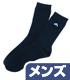 横須賀女子海洋学校 指定ソックス(メンズ Ver.)