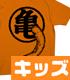 悟空の尻尾キッズTシャツ