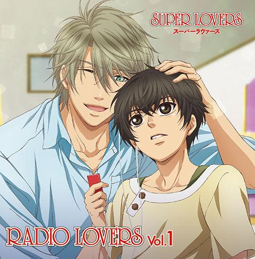 SUPER LOVERS/SUPER LOVERS/ラジオCD 「TVアニメ『SUPER LOVERS』 RADIO LOVERS」 Vol.1