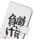 THE IDOLM@STER/アイドルマスター シンデレラガールズ/双葉杏の勝ち組Tシャツ