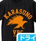 烏野高校排球部ドライTシャツ