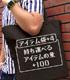 アイテムヤ/アイテムヤ/防御力+1 Tシャツ