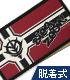 ジオン軍旗 脱着式フルカラーワッペン