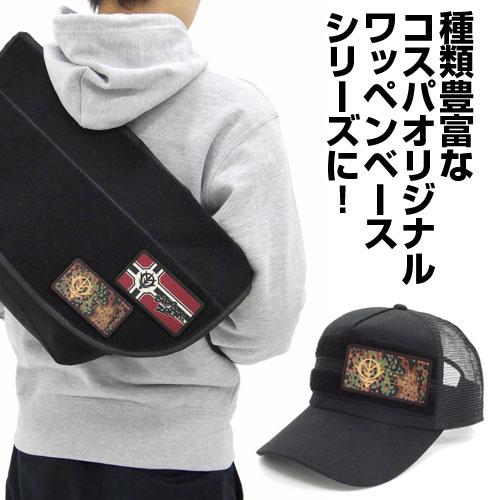 ガンダム/機動戦士ガンダム/ジオン軍 迷彩 脱着式フルカラーワッペン