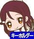 桜内梨子つままれキーホルダー