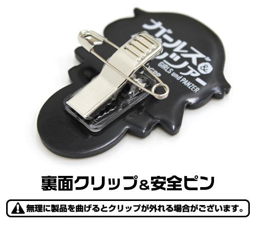 ガールズ&パンツァー/ガールズ&パンツァー/ピョコッテ 秋山優花里